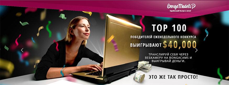 Работа веб моделью на- bestcamclubcom